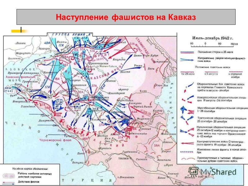 Наступление фашистов на Кавказ