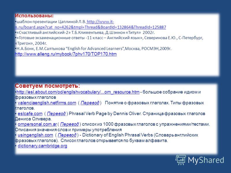 Использованы: шаблон презентации Цаплиной Л.В. http://www.it- n.ru/board.aspx?cat_no=4262&tmpl=Thread&BoardId=132864&ThreadId=125887 http://www.it- n.ru/board.aspx?cat_no=4262&tmpl=Thread&BoardId=132864&ThreadId=125887 «Счастливый английский-2» Т.Б.К