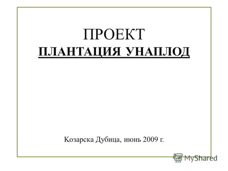 ПРОЕКТ ПЛАНТАЦИЯ УНАПЛОД Kозарска Дубица, июнь 2009 г.
