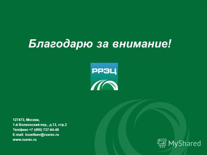 Благодарю за внимание! 127473, Москва, 1-й Волконский пер., д.13, стр.2 Тел/факс +7 (495) 737-64-48 E-mail: kozeltsev@rusrec.ru www.rusrec.ru
