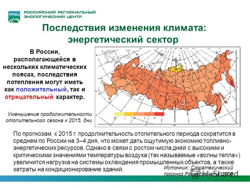 Последствия изменения климата: энергетический сектор В России, располагающейся в нескольких климатических поясах, последствия потепления могут иметь как положительный, так и отрицательный характер. По прогнозам к 2015 г. продолжительность отопительно