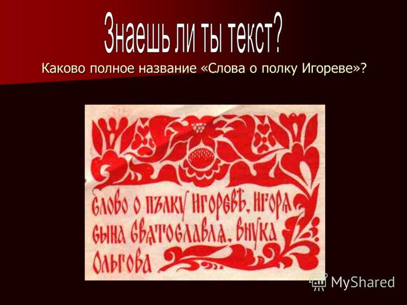 Каково полное название «Слова о полку Игореве»?