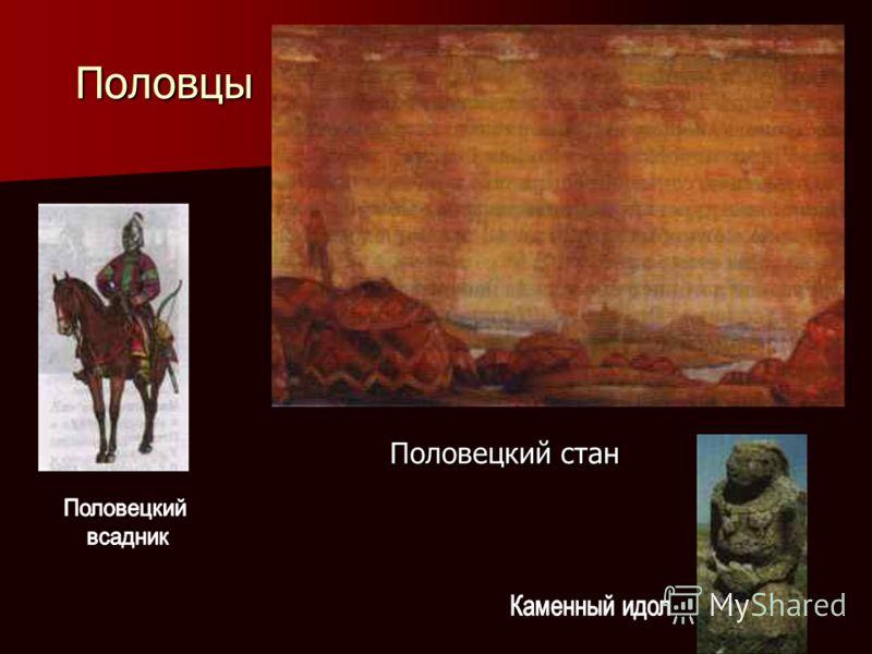 Половцы Половецкий стан