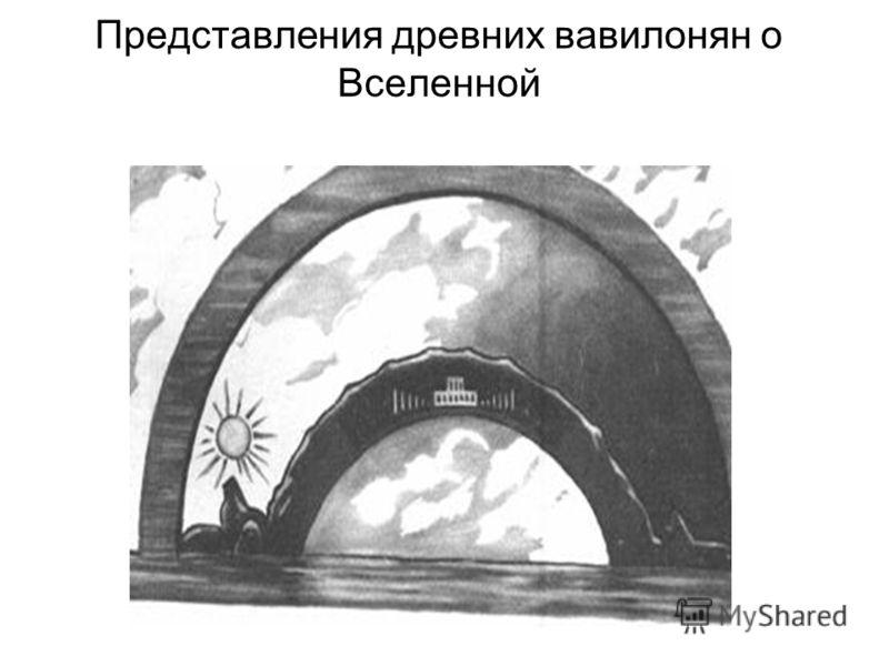 Представления древних вавилонян о Вселенной