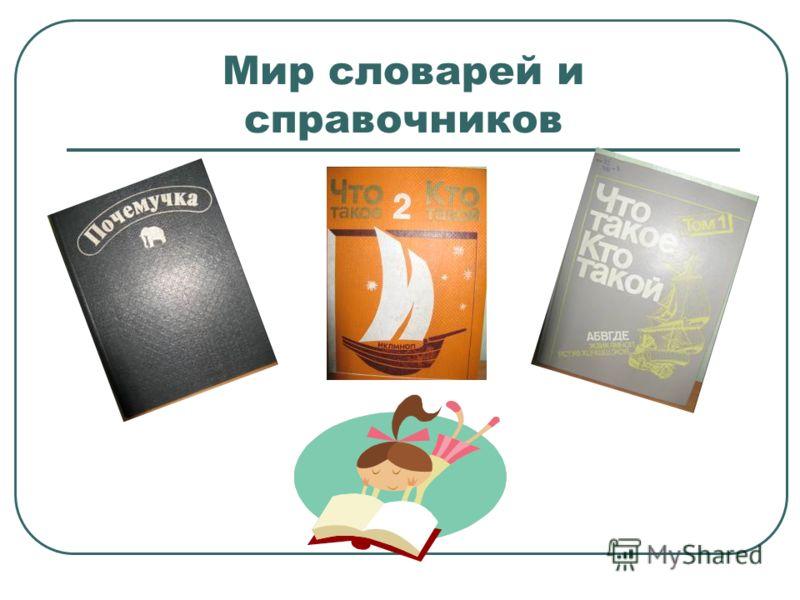 Мир словарей и справочников
