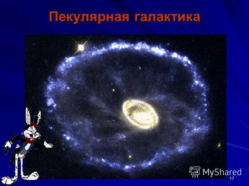 16 Спиральная галактика М51