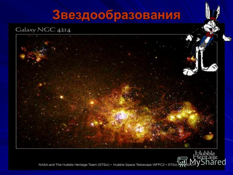 7 ЗАПИШИТЕ ! ЗАПИШИТЕ ! Световой год – это путь, который проходит свет за один год. Скорость света – 300тыс. км в сек. За год свет преодолевает 10 триллионов километров. Среднее расстояние между звездами около 5 световых лет (т. е. примерно 50 трлн.