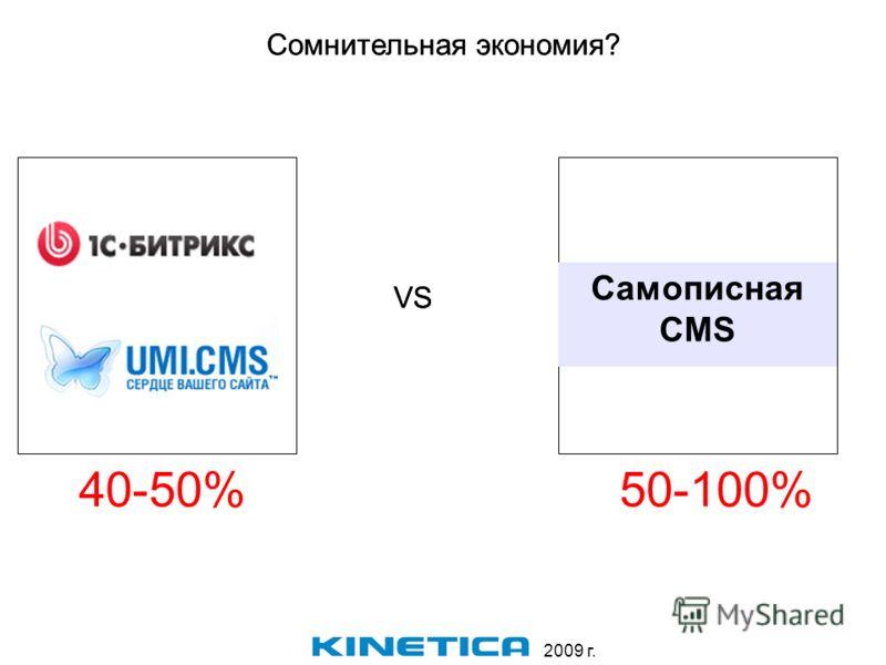 Сомнительная экономия? VS Сомнительная экономия? 40-50% Самописная CMS 50-100% 2009 г.