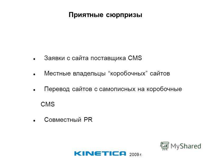 2009 г. Приятные сюрпризы Заявки с сайта поставщика CMS Местные владельцы коробочных сайтов Перевод сайтов с самописных на коробочные CMS Совместный PR