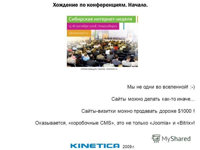 Хождение по конференциям. Начало. Иллюстрация с сайта vtomske.ru Хождение по конференциям. Начало. Мы не одни во вселенной! :-) Сайты можно делать как-то иначе... Сайты-визитки можно продавать дороже $1000 ! Оказывается, «коробочные CMS», это не толь