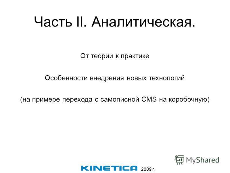 2009 г. Часть II. Аналитическая. От теории к практике Особенности внедрения новых технологий (на примере перехода с самописной CMS на коробочную)
