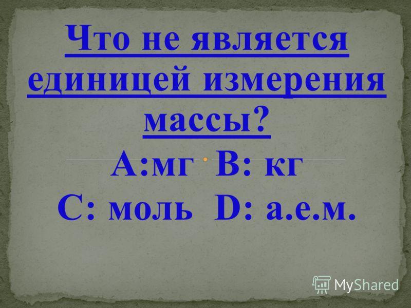 Что пытались получить алхимики? А:Алмазы В:Философский камень С: Железо D:Поваренную соль