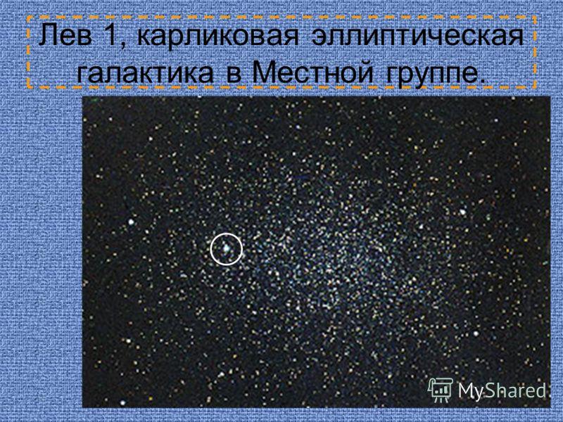 Лев 1, карликовая эллиптическая галактика в Местной группе.