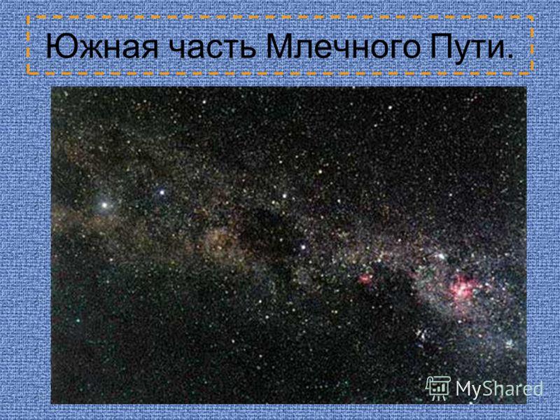 Южная часть Млечного Пути.