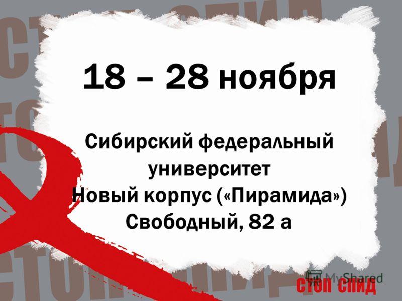 18 – 28 ноября Сибирский федеральный университет Новый корпус («Пирамида») Свободный, 82 а