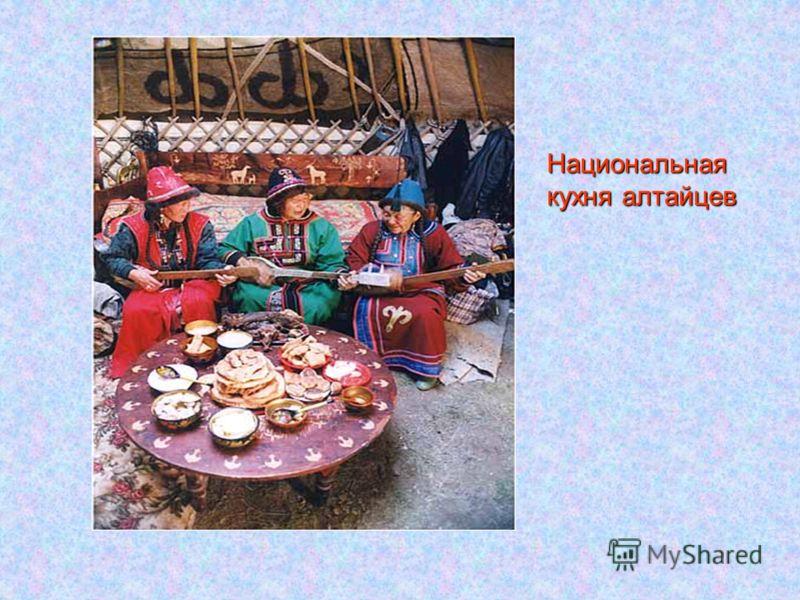 Национальная кухня алтайцев