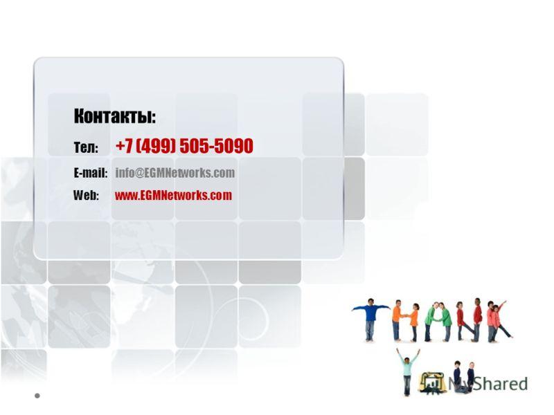 Контакты: Тел: +7 (499) 505-5090 E-mail: info@EGMNetworks.com Web: www.EGMNetworks.com
