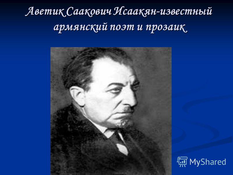 Аветик Саакович Исаакян-известный армянский поэт и прозаик