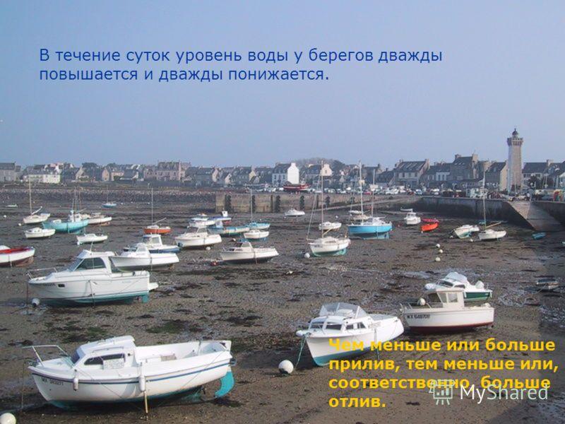 Здесь самые большие приливы и отливы в мире