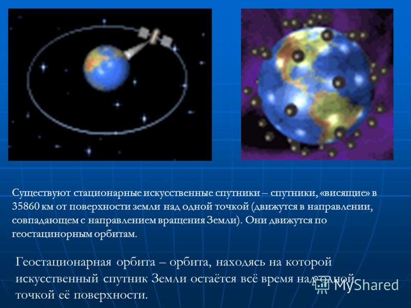 В соответствие с международной договорённостью, космический аппарат называется спутником, если он совершил не менее одного оборота вокруг Земного шара. Искусственные спутники подразделяют на научно-исследовательские (исследование Земли, небесных тел,