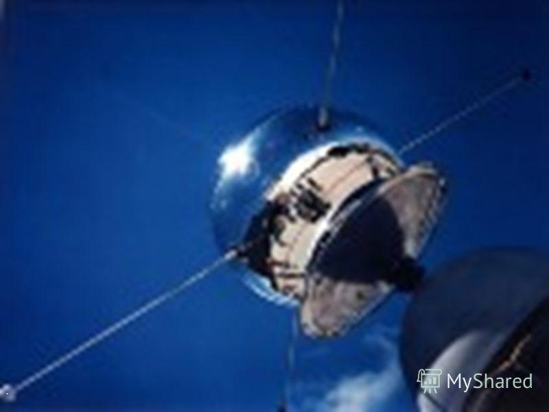 Полвека назад, 4 октября 1957 года Советский Союз запустил на орбиту первый искусственный спутник Земли с кодовым обозначением ПС-1 (простейший спутник- 1). С этого времени началась космическая эра человечества. Параметры полёта: - Начало полёта - 4