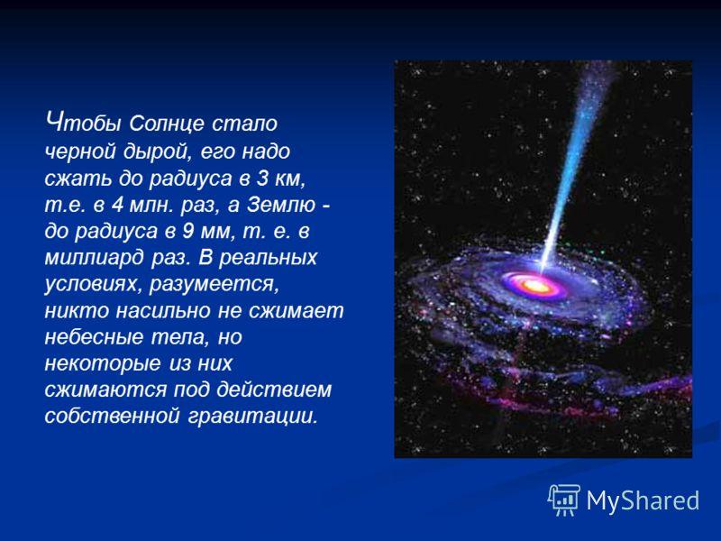 Согласно современной теории эволюции звезд, «умирая», каждая звезда становиться или белым карликом, или нейтронной звездой, или черной дырой. Черные дыры образуются, например, при коллапсе наиболее массивных звезд, гравитация которых настолько сильна