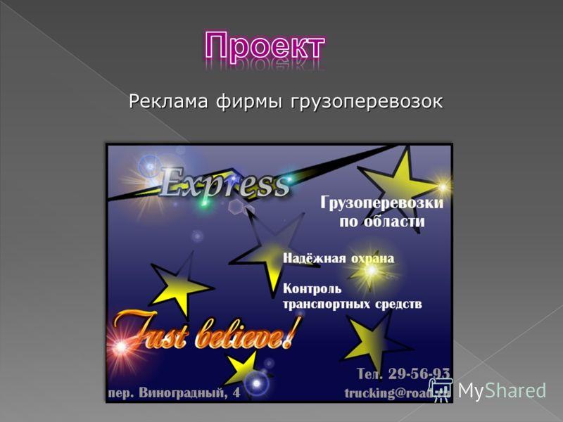 Реклама фирмы грузоперевозок