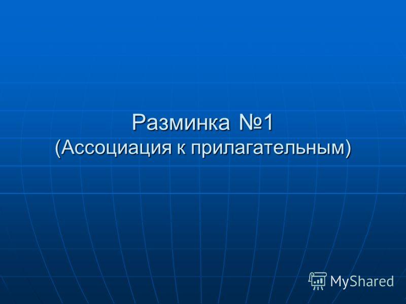 Разминка 1 (Ассоциация к прилагательным)