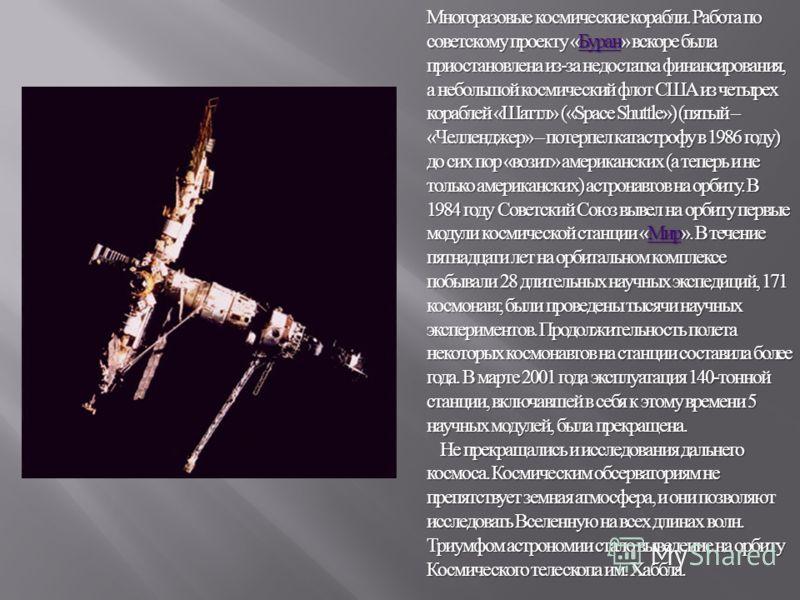 Многоразовые космические корабли. Работа по советскому проекту « Буран » вскоре была приостановлена из - за недостатка финансирования, а небольшой космический флот США из четырех кораблей « Шаттл » («Space Shuttle») ( пятый – « Челленджер » – потерпе