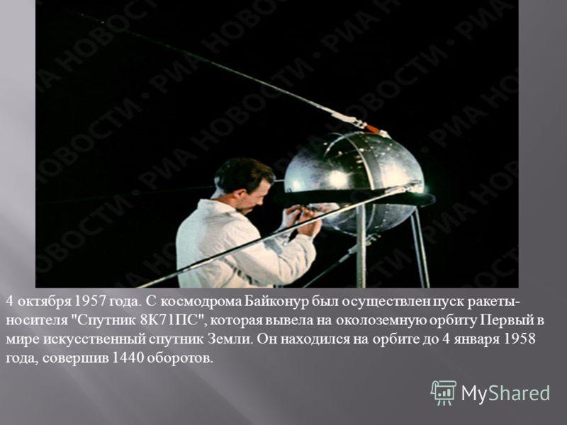 4 октября 1957 года. С космодрома Байконур был осуществлен пуск ракеты - носителя