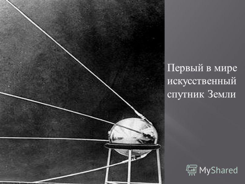 Первый в мире искусственный спутник Земли