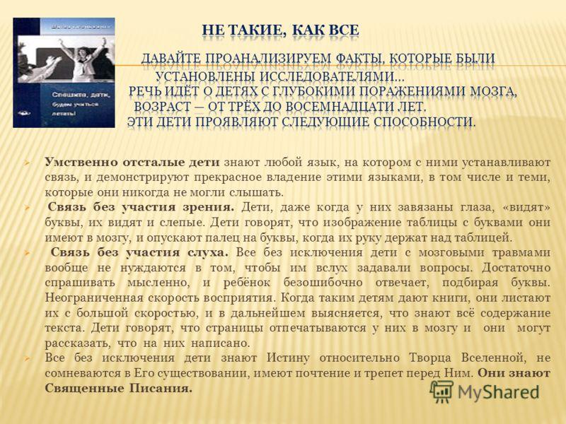 Частная школа «Унисон» взяла эпиграф к своей презентации цитата Ш.Амонашвили: «Вдохновляется человек человеком». Было выделено три действующих проекта, направленных на оптимизацию детско-родительских отношений, влияющих на успешность детей в обучении