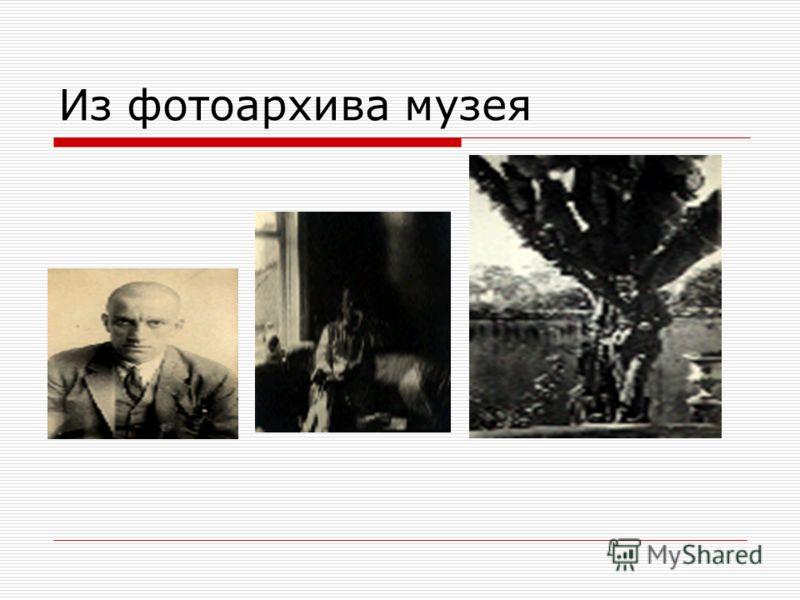 Из фотоархива музея