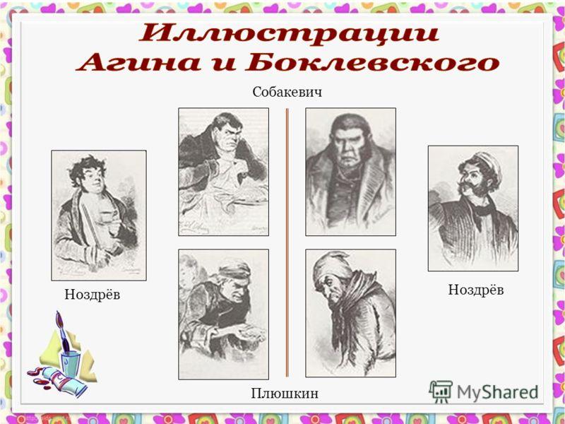 Ноздрёв Собакевич Плюшкин