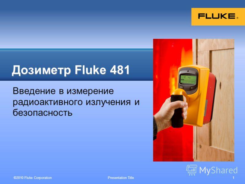 ©2010 Fluke Corporation Presentation Title 1 Введение в измерение радиоактивного излучения и безопасность Дозиметр Fluke 481 Your subject photo here