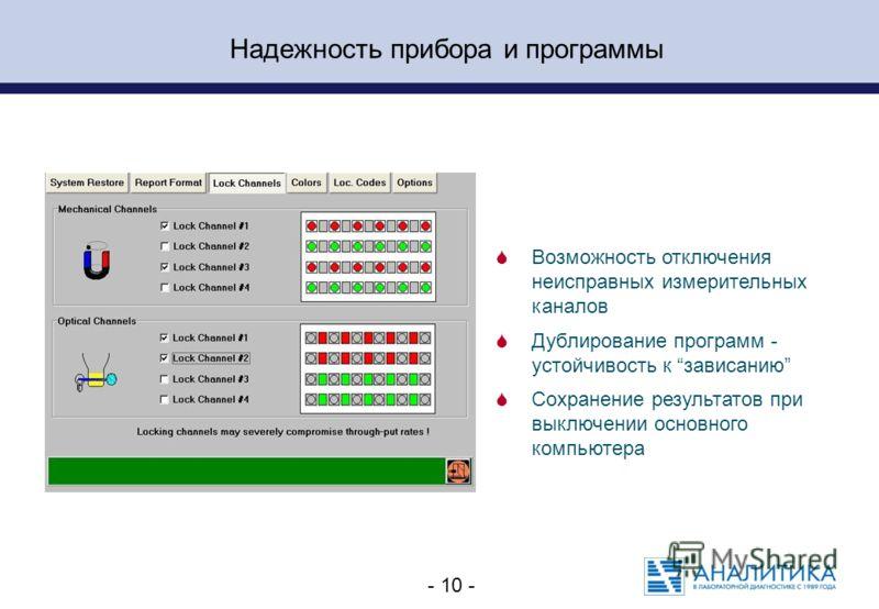 - 10 - Надежность прибора и программы Возможность отключения неисправных измерительных каналов Дублирование программ - устойчивость к зависанию Сохранение результатов при выключении основного компьютера