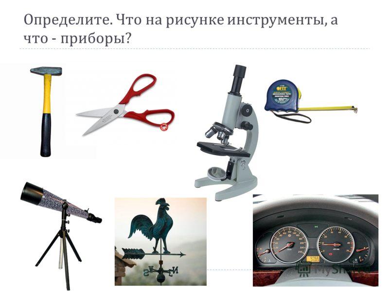 Определите. Что на рисунке инструменты, а что - приборы ?