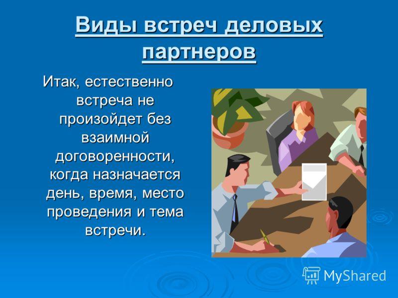 Итак, естественно встреча не произойдет без взаимной договоренности, когда назначается день, время, место проведения и тема встречи.