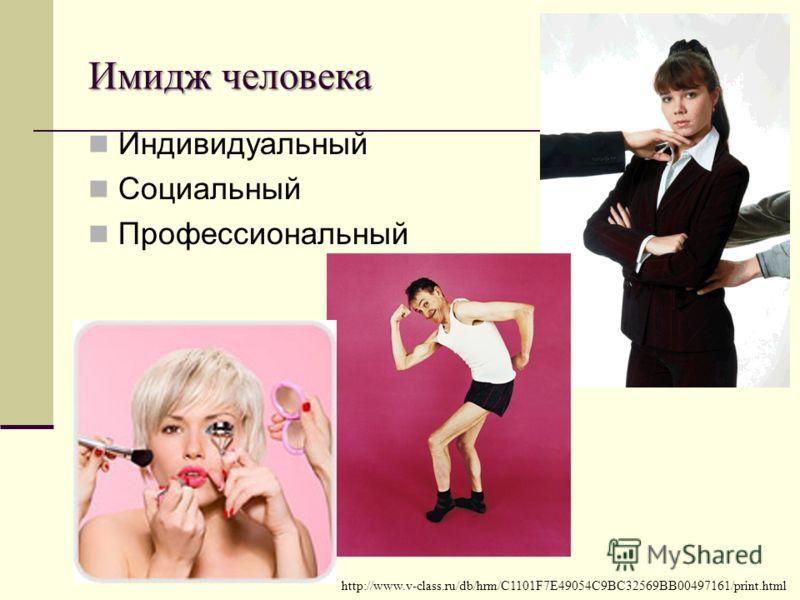 Имидж человека Индивидуальный Социальный Профессиональный http://www.v-class.ru/db/hrm/C1101F7E49054C9BC32569BB00497161/print.html