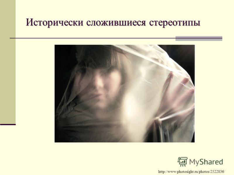 Исторически сложившиеся стереотипы http://www.photosight.ru/photos/2522836/