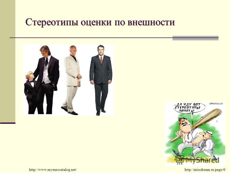 Стереотипы оценки по внешности http://missdream.ru/page/6/http://www.myeurocatalog.net/