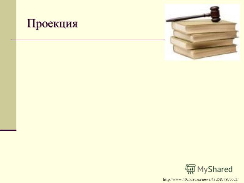 Проекция http://www.40a.kiev.ua/news/43d5fb79bb0c2/