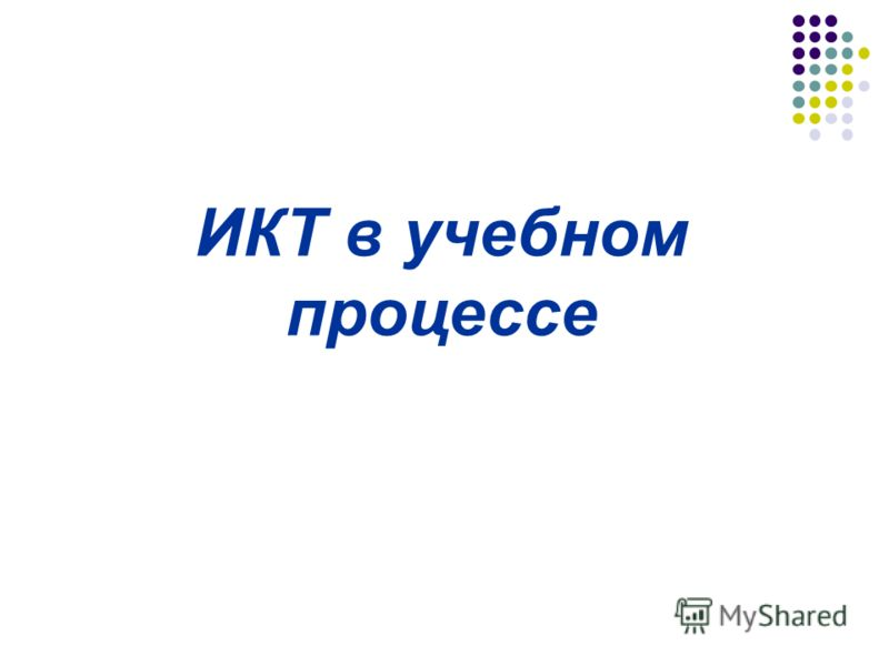 ИКТ в учебном процессе