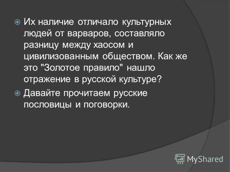 Их наличие отличало культурных людей от варваров, составляло разницу между хаосом и цивилизованным обществом. Как же это Золотое правило нашло отражение в русской культуре? Давайте прочитаем русские пословицы и поговорки.
