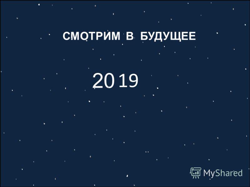2004 СМОТРИМ В БУДУЩЕЕ 5678910111213141516171819