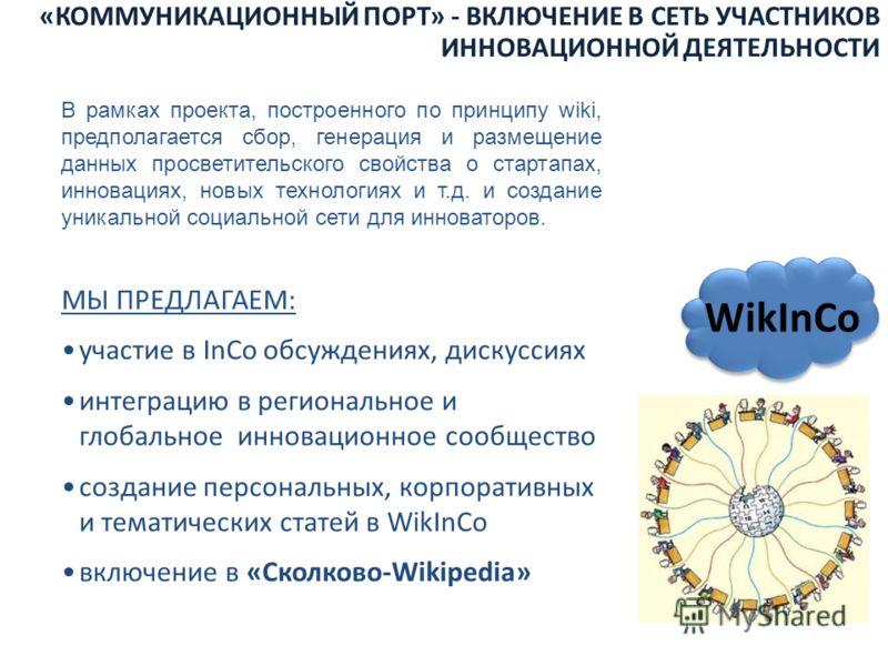 «КОММУНИКАЦИОННЫЙ ПОРТ» - ВКЛЮЧЕНИЕ В СЕТЬ УЧАСТНИКОВ ИННОВАЦИОННОЙ ДЕЯТЕЛЬНОСТИ В рамках проекта, построенного по принципу wiki, предполагается сбор, генерация и размещение данных просветительского свойства о стартапах, инновациях, новых технологиях