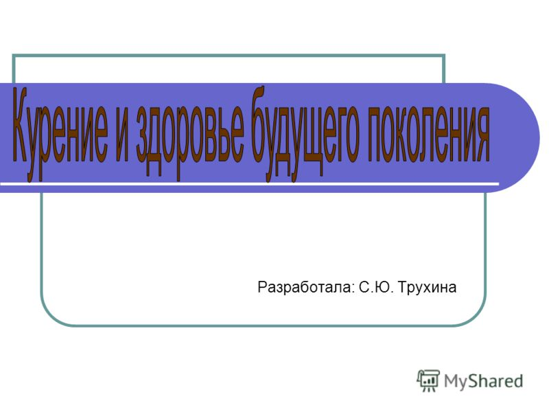 Разработала: С.Ю. Трухина