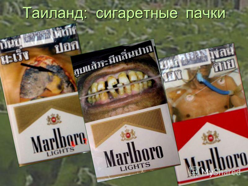 Таиланд: сигаретные пачки