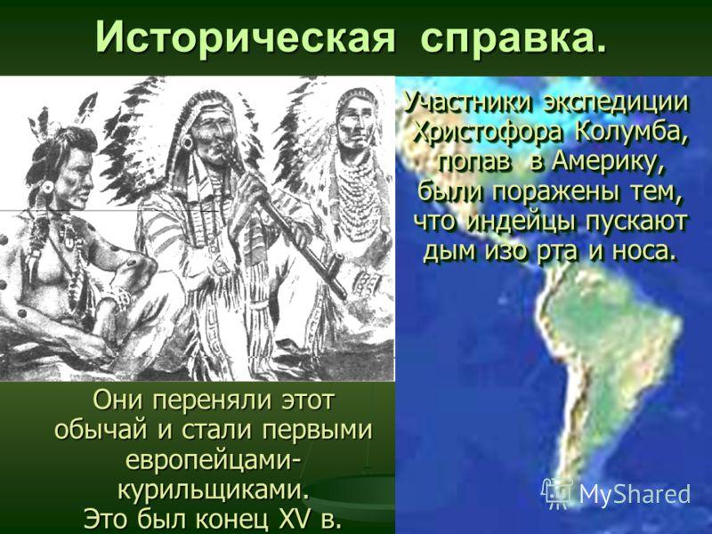 Участники экспедиции Христофора Колумба, попав в Америку, были поражены тем, что индейцы пускают дым изо рта и носа. Участники экспедиции Христофора Колумба, попав в Америку, были поражены тем, что индейцы пускают дым изо рта и носа. Историческая спр