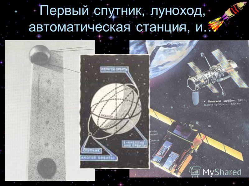 Первый спутник, луноход, автоматическая станция, и…